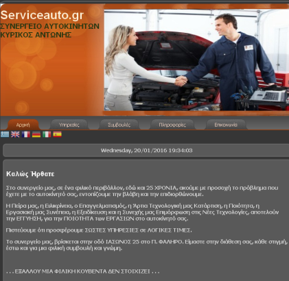serviceauto.gr